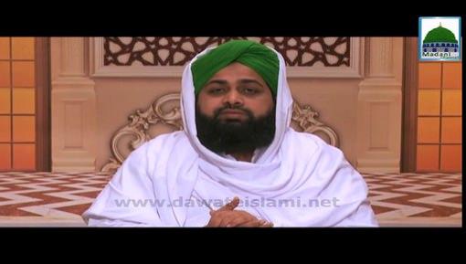 Sadqa Ya Ihsan