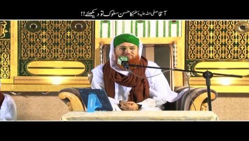 Aaqa ﷺ Ka Husn e Suluk To Dekhiye