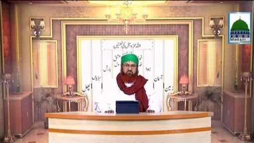 Allah Ki Nematain Ep 54 - Kam Bolna Bhi Nemat Hai