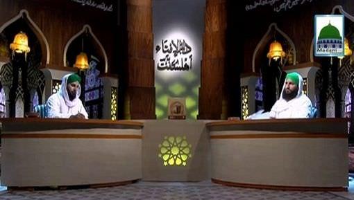 Dar Ul Ifta Ahlesunnat Ep 602 - Mutafarriq Masail