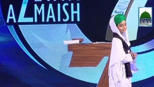 Madani Munnon Ka Zehni Azmaish Special