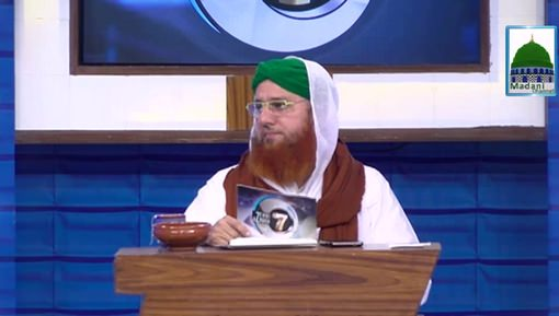 Mehrab Ki Ibtida Kab Say Hui?