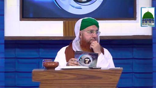 Fasaad e Ummat Kay Waqt Sunnat Par Amal Ka Ajar Kia Hai?