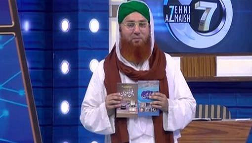 Masjid e Khaif Main Kitnay Anbiya e Kiram Kay Mazaraat Hain?