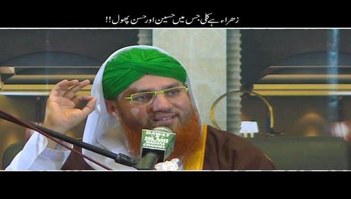 Zahra Hai Kali Jis Main Husain Aur Hasan Phool