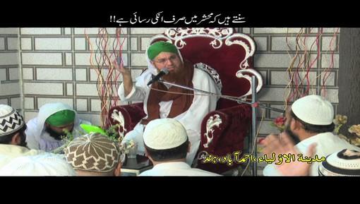 Suntay Hain Kay Mahshar Main Sirf Unki Rasai Hai