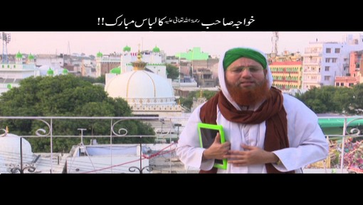 Khawaja Sahab Ka Libas Mubarak