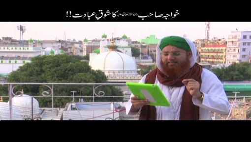 Khawaja Sahab Ka Shauq e Ibadat