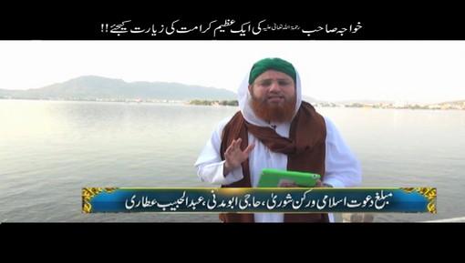 Khawaja Sahab Ki Azeem Karamat