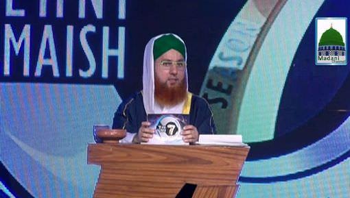 Ighwa Say Bachnay Ka Wazifa