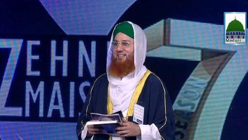 Bait ul Maqddas Kahan Waqe Hai?