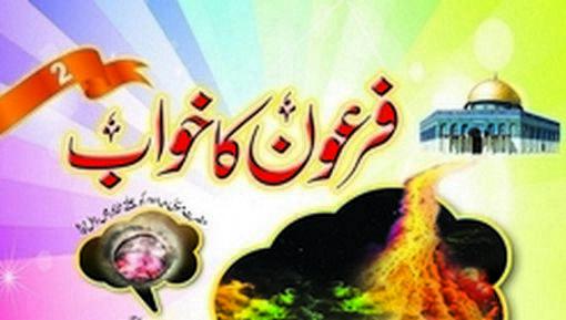 Firon Ka Khawab