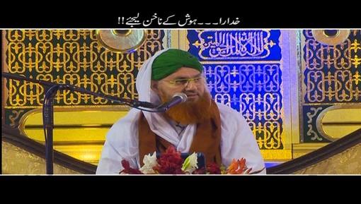 Khudara Hosh Kay Nakhun Lijiye