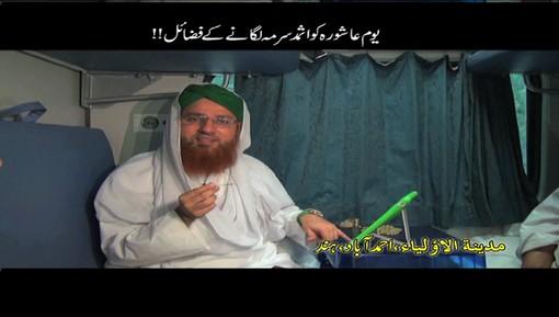 Ismad Surma Kay Fazail