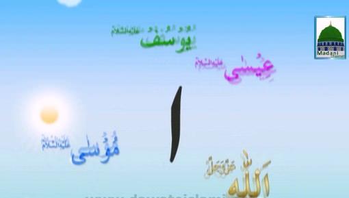 Alif ا Say Kis Ka Naam Ata Hai?