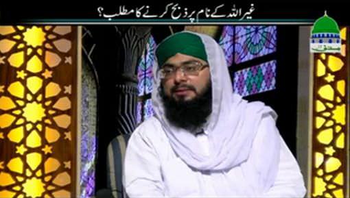 Ghairullah Kay Naam Par Zibah Karnay Ka Matlab Kia Hai?