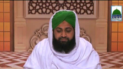 Qurani Misalain Aur Asbaaq Ep 05 - Sadqa e Maqbol Aur Ghair Maqbol
