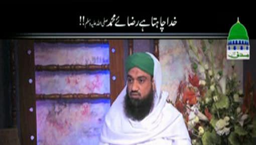 Khuda Chahta Hai Raza e Muhammad