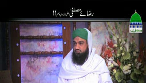 Raza e Mustafa ﷺ