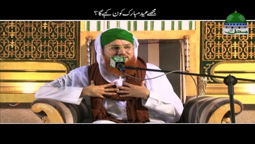 Mujhay Eid Mubarak Kon Kahay Ga?