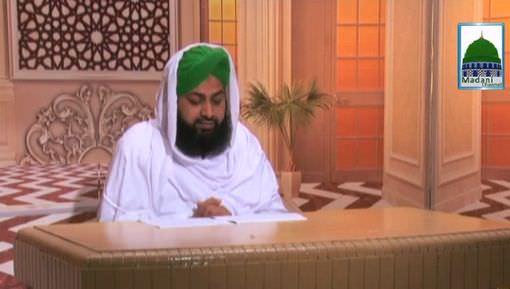 Qurani Misalain Aur Asbaaq Ep 06 - Sood Ki Mazamat