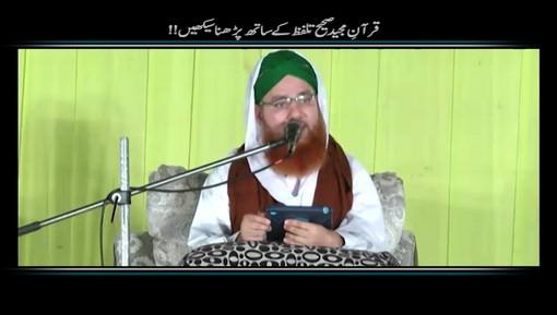 Quran e Majeed Sahi Talaffuz Kay Sath Parhna Sikhain
