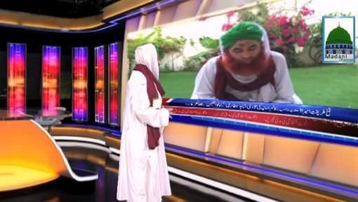 Ameer e Ahlesunnat Ki Qari Muhammad Shahid Attari Kay Lawahiqeen Say Taziat