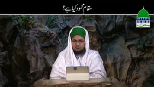 Maqam e Mahmood Kia Hai?