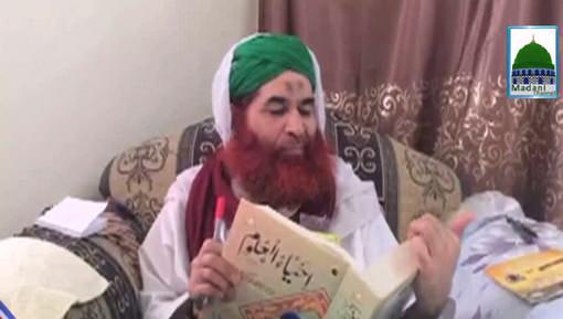 Ameer e Ahlesunnat Ka Tajiron Kay Naam Paigham