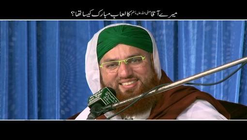 Meray Aaqa ﷺ Ka Luaab Mubarak Kaisa Tha?