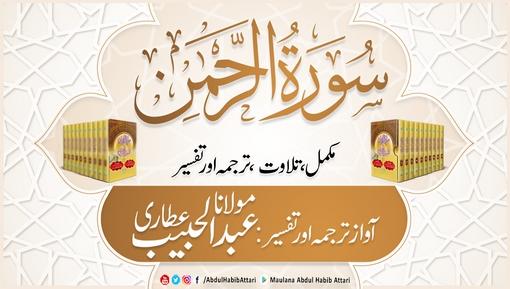 Surah(55) - Surah Al-Rahman Ma Tafseer Siratul Jinan