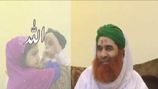 Bachon Ko ALLAH Bolna Sikhain