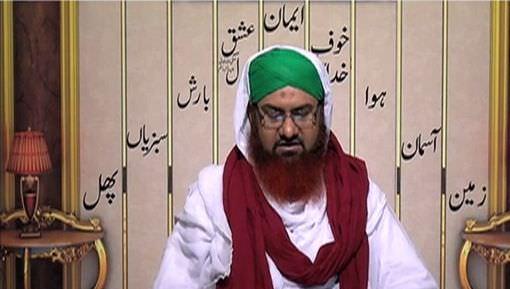 Israf Say Bachain