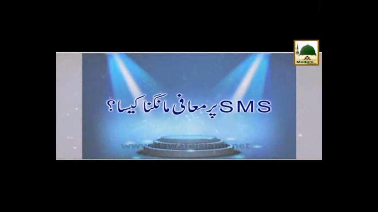 SMS Par Muafi Mangna Kaisa?