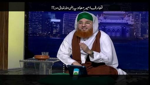 Taaruf Ameer e Muaviya رضی اللہ عنہ
