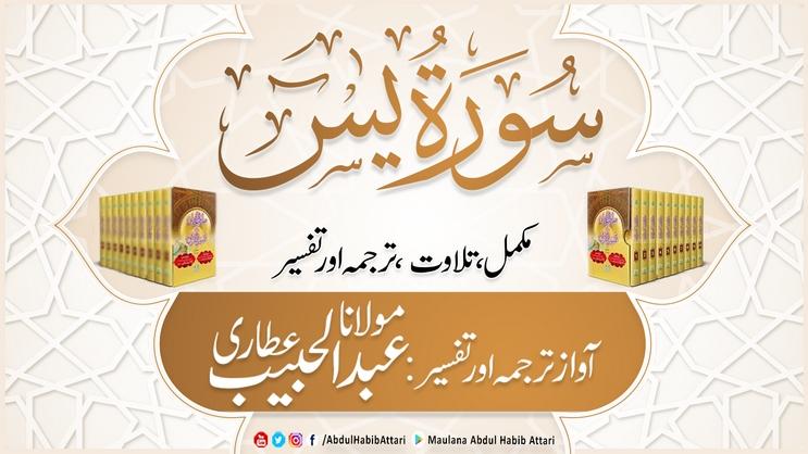 Surah  Yaseen Ma Tafseer Siratul Jinan