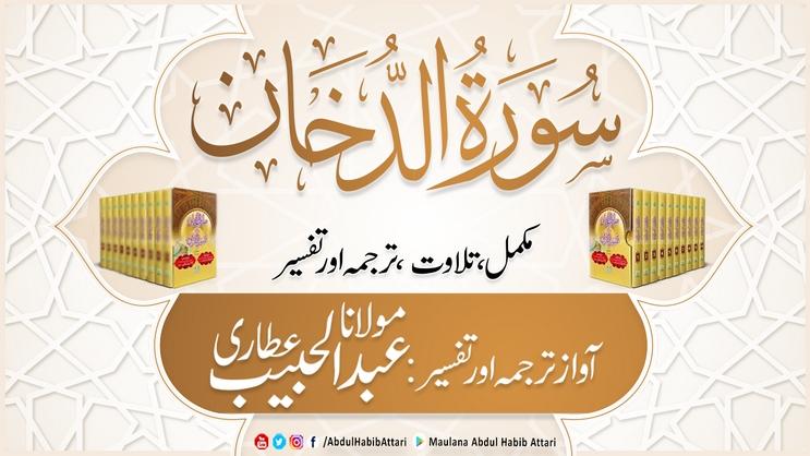 Surah Al Dukhan Ma Tafseer Siratul Jinan