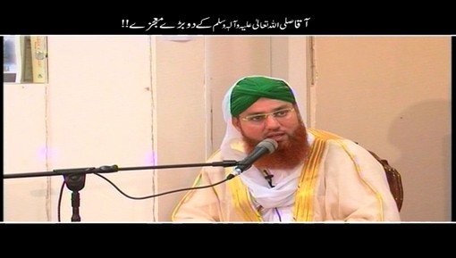 Aaqa ﷺ Kay Do Baray Mojzay