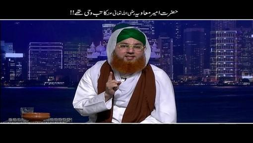 Hazrat Ameer e Muaviya رضی اللہ عنہ Katib e Wahi Thay