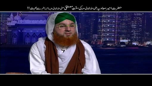 Hazrat Ameer e Muaviya Ki Sunnat Say Muhabbat