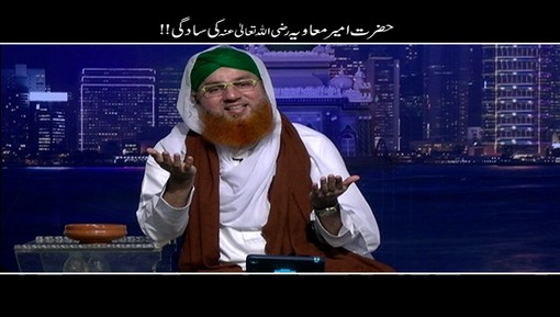 Hazrat Ameer e Muaviya رضی اللہ عنہ Ki Sadgi