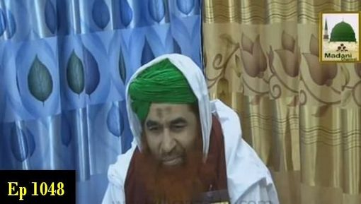 Madani Muzakra Ep 1048 - 14 May 2016