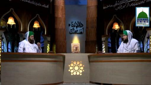 Dar Ul Ifta Ahlesunnat Ep 629 - Khareed o Farokht Kay Masail