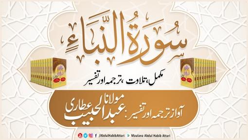 Surah An Naba Ma Tafseer Siratul Jinan