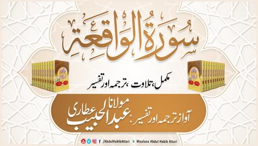 Surah Al-Waaqi'ah Ma Tafseer Siratul Jinan