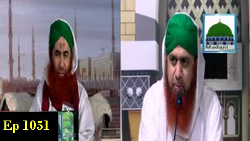 Madani Muzakra Ep 1051 - 26 May 2016