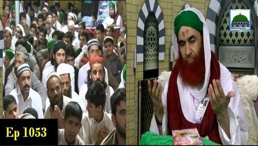 Madani Muzakra Ep 1053 - 28 May 2016