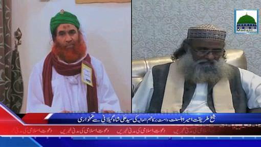 Ameer e Ahlesunnat Ki Ali Shah Gilani Sahib Say Ayadat