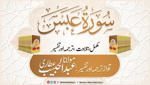 Surah Abas Ma Tafseer Siratul Jinan
