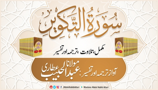 Surah At-Takweer Ma Tafseer Siratul Jinan